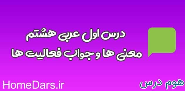 درس اول عربی هشتم