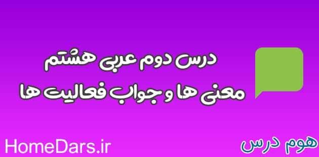 درس دوم عربی هشتم