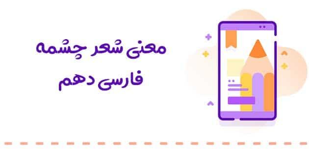 معنی شعر چشمه فارسی دهم (درس یکم)