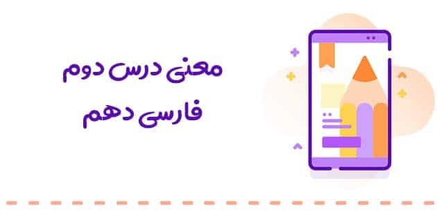 معنی درس دوم فارسی دهم (از آموختن، ننگ مدار)
