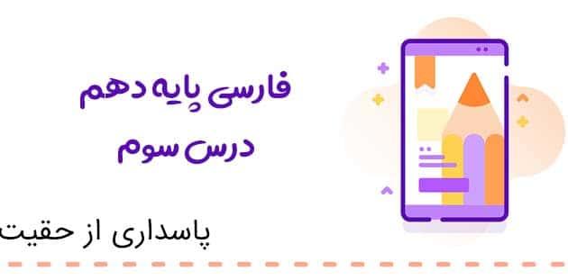 معنی درس پنجم فارسی دهم (بیداد ظالمان )