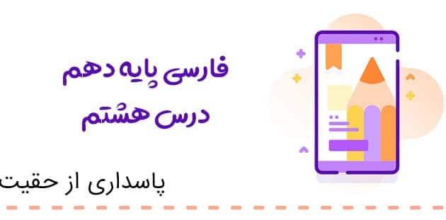 معنی درس هشتم فارسی دهم ( سفر به بصره)