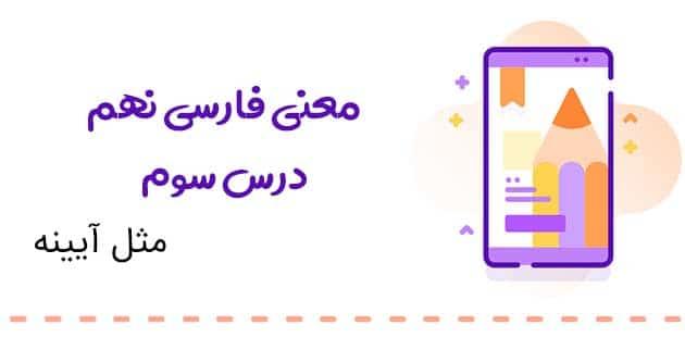 معنی درس سوم فارسی نهم (مثل آیینه)