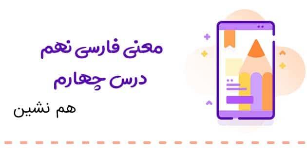 معنی درس چهارم فارسی نهم (هم نشین)