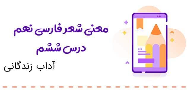 معنی درس ششم فارسی نهم - آداب زندگانی