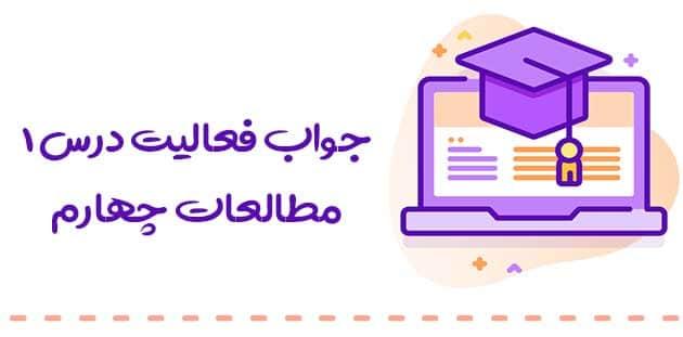 معنی ارزش علم و عمل فارسی چهارم (درس چهارم )