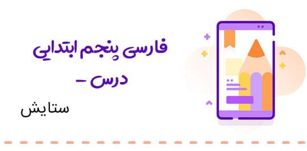 معنی شعر ستایش فارسی پنجم (درس یک)