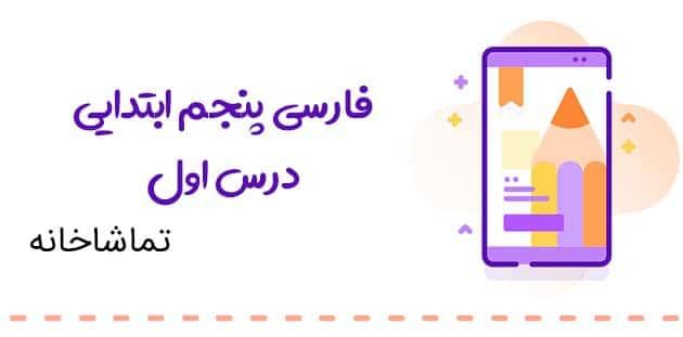 معنی لغات تماشاخانه فارسی پنجم (درس اول )