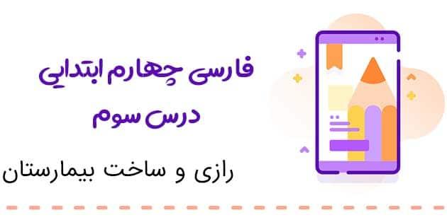 معنی لغات رازی و ساخت بیمارستان فارسی پنجم (درس سوم )