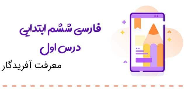 معنی درس معرفت آفریدگار فارسی ششم