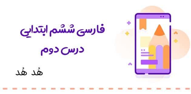 معنی کلمات هد هد فارسی ششم (بخوان و بیندیش)