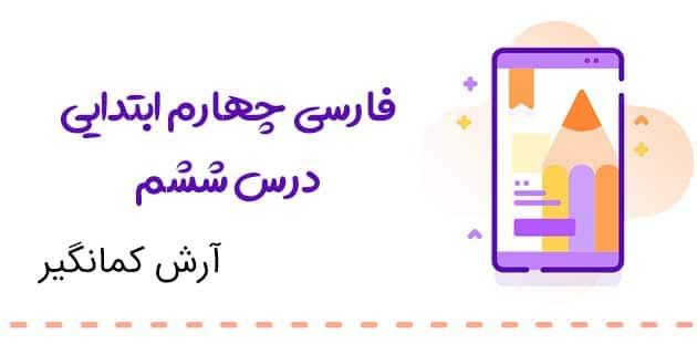 معنی آرش کمانگیر فارسی چهارم (درس ششم)