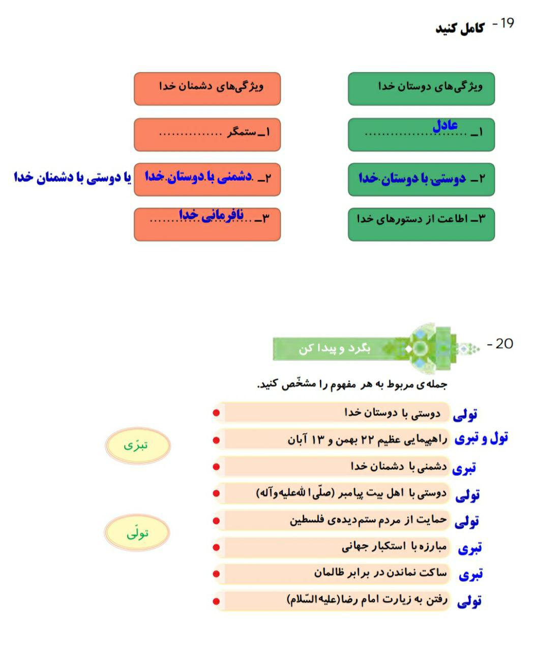 سوال 19-20