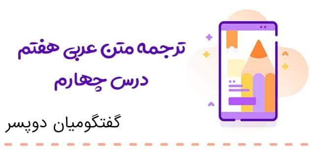 ترجمه عربی هفتم درس چهارم