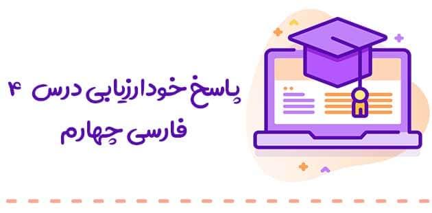جواب فعالیت های درس 4 فارسی چهارم :: ارزش علم