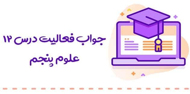 جواب فعالیت های فارسی پنجم درس دوم :: فضل خدا