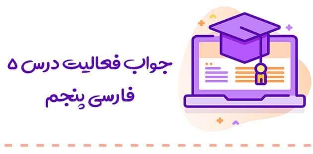 جواب فعالیت های فارسی پنجم درس پنجم :: چنار و کدوبن