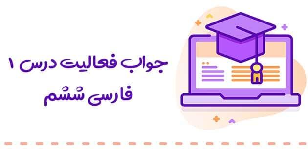 پاسخ فعالیت فارسی ششم درس اول :: معرفت آفریدگار