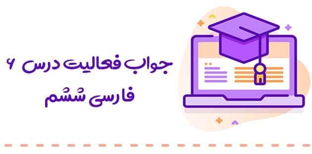 پاسخ فعالیت فارسی ششم درس ششم :: ای وطن
