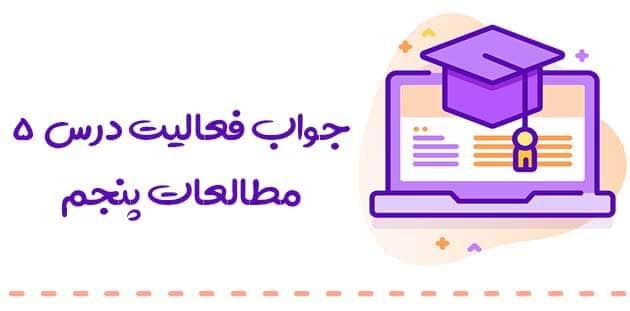 گام به گام مطالعات پنجم درس پنجم :: جمعیت ایران