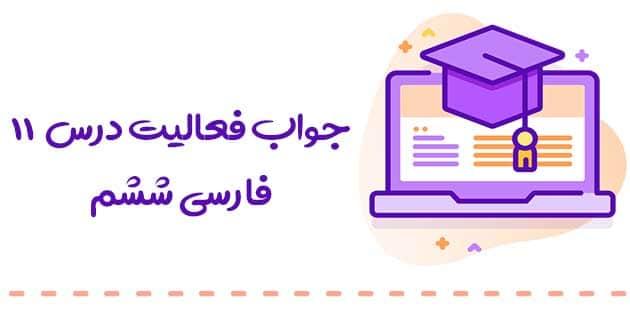 پاسخ فعالیت فارسی ششم درس یازدهم