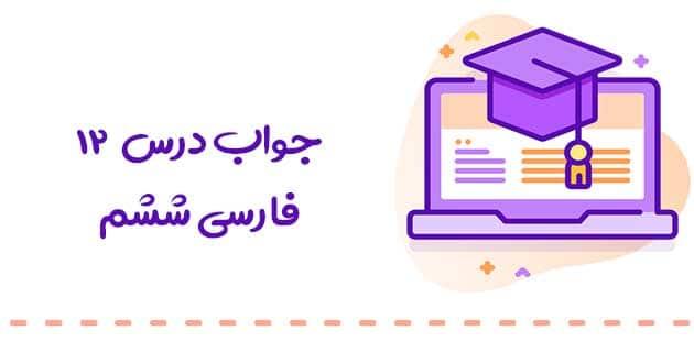 پاسخ فعالیت فارسی ششم درس دوازدهم : دوستی / مشاوره