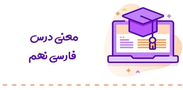 معنی شعر دور اندیشی فارسی نهم