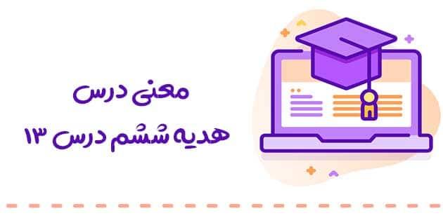 پاسخ فعالیت هدیه ششم درس 13 : عید مسلمانان