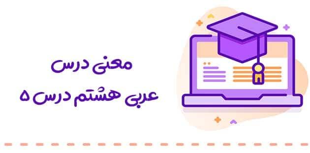 معنی درس پنجم عربی هشتم