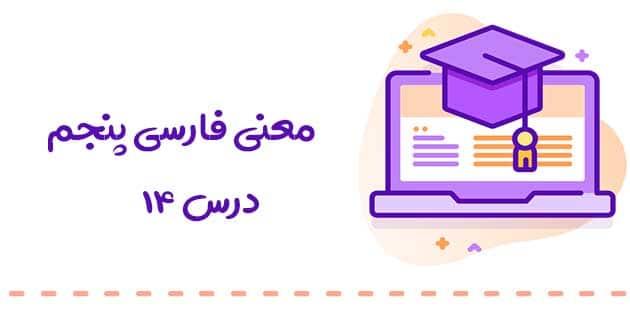 معنی کلمات درس 14 فارسی پنجم (شجاعت)