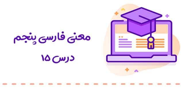معنی کلمات درس پانزدهم فارسی پنجم + شعر کاجستان