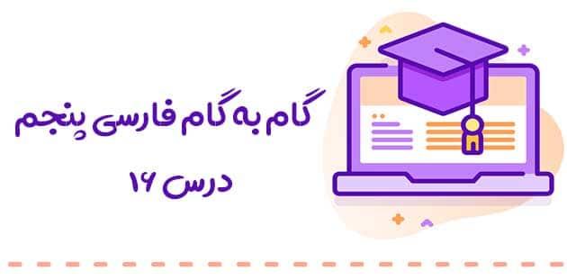 جواب درست و نادرست و درک مطلب درس 16 فارسی پنجم