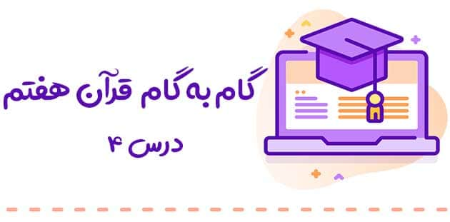 درس چهارم قرآن هفتم با جواب