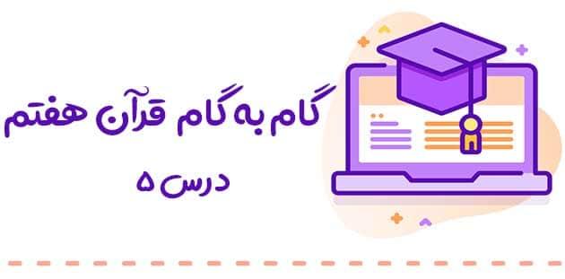 درس پنجم قرآن هفتم با جواب
