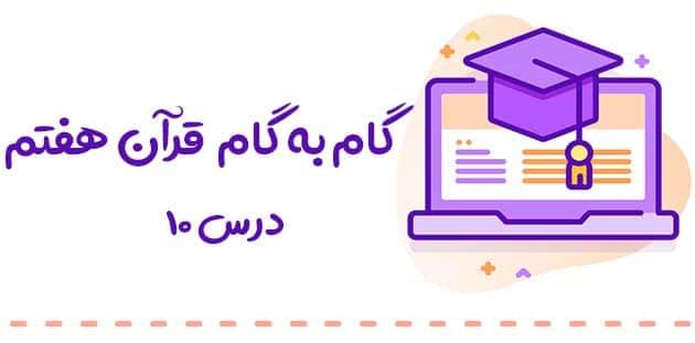 درس دهم قرآن هفتم با جواب