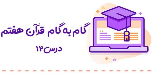 درس دوازدهم قرآن هفتم با جواب