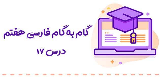 فارسی هفتم درس شانزدهم