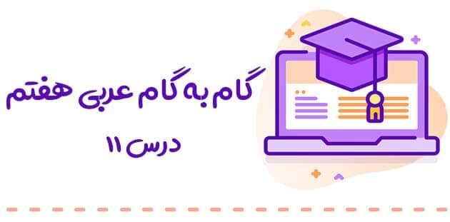 درس یازدهم عربی هفتم