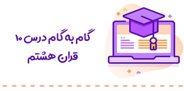گام به گام درس 10 قرآن هشتم