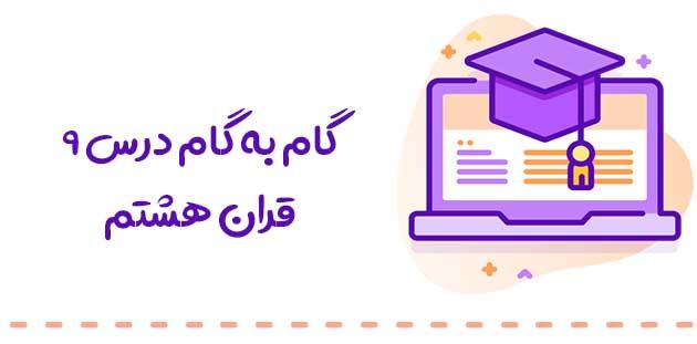 گام به گام درس 9 قرآن هشتم