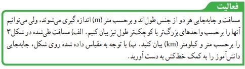 فعالیت صفحه 39 علوم نهم