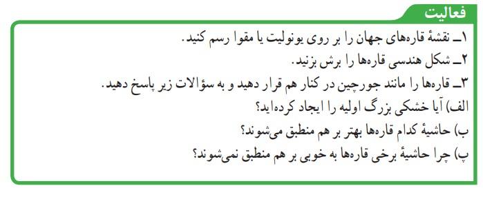فعالیت صفحه 62 علوم نهم