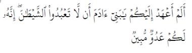 پیام قرآنی راه راست قرآن هشتم