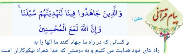 پیام قرآنی درس 6 قرآن هشتم