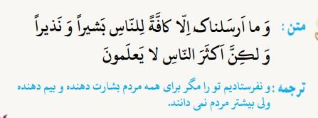 پیام قرآنی درس 9 قرآن هشتم