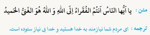 پیام قرآنی خدای بی نیاز ، انسان نیازمند