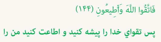پیام قرآنی درس سوم قرآن هشتم