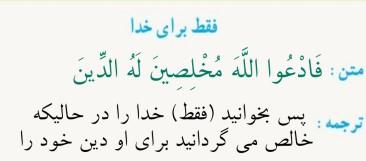 پیام قرآنی درس 12 قرآن هشتم