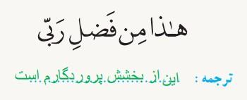 جواب پیام قرآنی درس چهارم قرآن هشتم