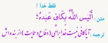 پیام قرآنی درس دوازدهم قرآن هشتم